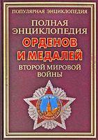 Полная энциклопедия орденов и медалей Второй мировой войны