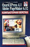 Компьютерная верстка. QuarkXPress 4.1. Adobe PageMaker 6.52. Учебный курс