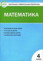 Математика. 4 класс. Контрольно-измерительные материалы