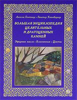 Большая энциклопедия целительных и драгоценных камней
