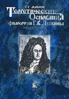 Теоретические основания философии Г. В. Лейбница
