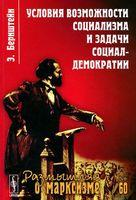 Условия возможности социализма и задачи социал-демократии