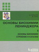 Основы биохимии Ленинджера. В трех томах. Том 1. Основы биохимии строения и катализ