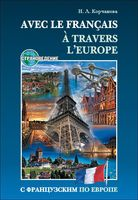 Avec le francais A` Travers L`europe (+CD)