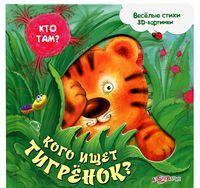 Кого ищет тигренок? Книжка-игрушка