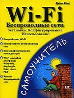 Wi-Fi. Беспроводные сети. Установка. Конфигурирование. Использование