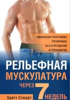 Рельефная мускулатура за 7 недель