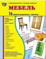 Мебель (16 демонстрационных картинок)