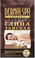 """Маска для лица и тела """"Целебная глина шоколадная"""" (30 мл)"""