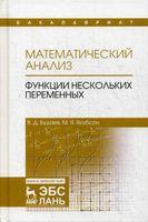 Математический анализ. Функции нескольких переменных