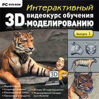 Интерактивный видеокурс обучения 3D-моделированию. Выпуск 1
