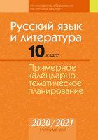Русский язык и литература. 10 класс. Примерное календарно-тематическое планирование. 2019/2020 учебный год