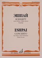 Эшпай. Концерт для гобоя с оркестром. Клавир