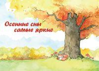 """Открытка """"Осенние сны - самые яркие"""""""