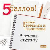 5 баллов! Новые рефераты и сочинения 2009: В помощь студенту