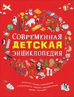 Современная детская энциклопедия