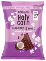 """Попкорн """"Holy Corn. Кокос и шоколад"""" (50 г)"""