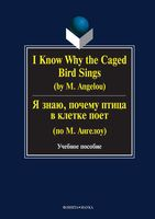 I Know Why the Caged Bird Sings ( by M. Angelou)
