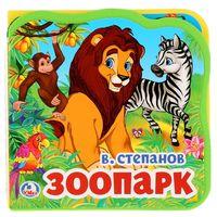 Зоопарк. Книга с пазлами