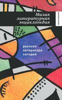 Малая литературная энциклопедия