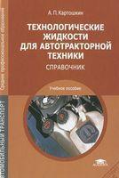 Технологические жидкости для автотракторной техники. Справочник
