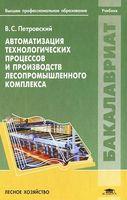 Автоматизация технологических процессов и производств лесопромышленного комплекса