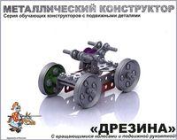 "Металлический конструктор ""Дрезина"""