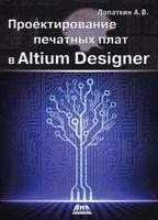 Проектирование печатных плат в Altium Designer