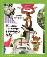 Мишка Ушастик в детском саду