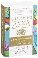 Анатомия духа. Семь ступеней к силе и исцелению