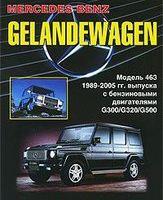 Mercedes-Benz Gelandewagen. Модели 463 1989-2005 гг. Устройство, техническое обслуживание и ремонт