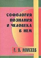 Софология познания и человека в нем