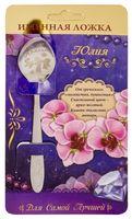 """Ложка чайная металлическая на открытке """"Юлия"""" (137 мм)"""