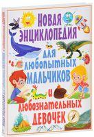Новая энциклопедия для любопытных мальчиков и любознательных девочек