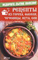 Недорого, сытно, полезно. Рецепты из гороха, фасоли, чечевицы, нута, сои