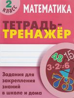Математика. 2 класс. Тетрадь-тренажёр