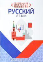 Необходимый школьный минимум. Русский язык