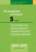 Всемирная история. 5 класс. Примерное календарно-тематическое планирование. 2018/2019 учебный год. Электронная версия