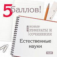 5 баллов! Новые рефераты и сочинения 2009: Естественные науки