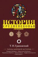 История Средневековья. Лекции