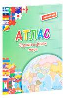Атлас. Страны и флаги мира (+ наклейки)