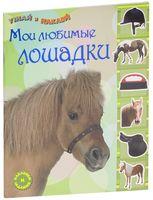 Мои любимые лошадки. Наклейки и задания