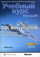 Microsoft SQL Server 2008. Реализация и обслуживание. Учебный курс Microsoft (+ CD)