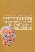 Руководство к практическим занятиям по анатомии человека