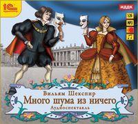 Шекспир В. Много шума из ничего (спектакль)