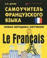Le Francais. Самоучитель французского языка