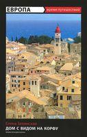 Европа. Дом с видом на Корфу