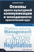 Основы кросскультурной коммуникации и менеджмента. Практический курс
