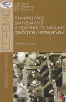 Кинематика, динамика и прочность машин, приборов и аппаратуры