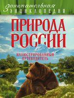 Природа России: иллюстрированный путеводитель
